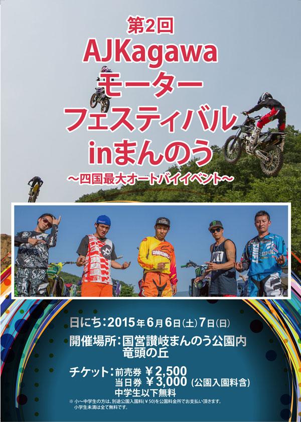 ajkagawa_omote_600x841