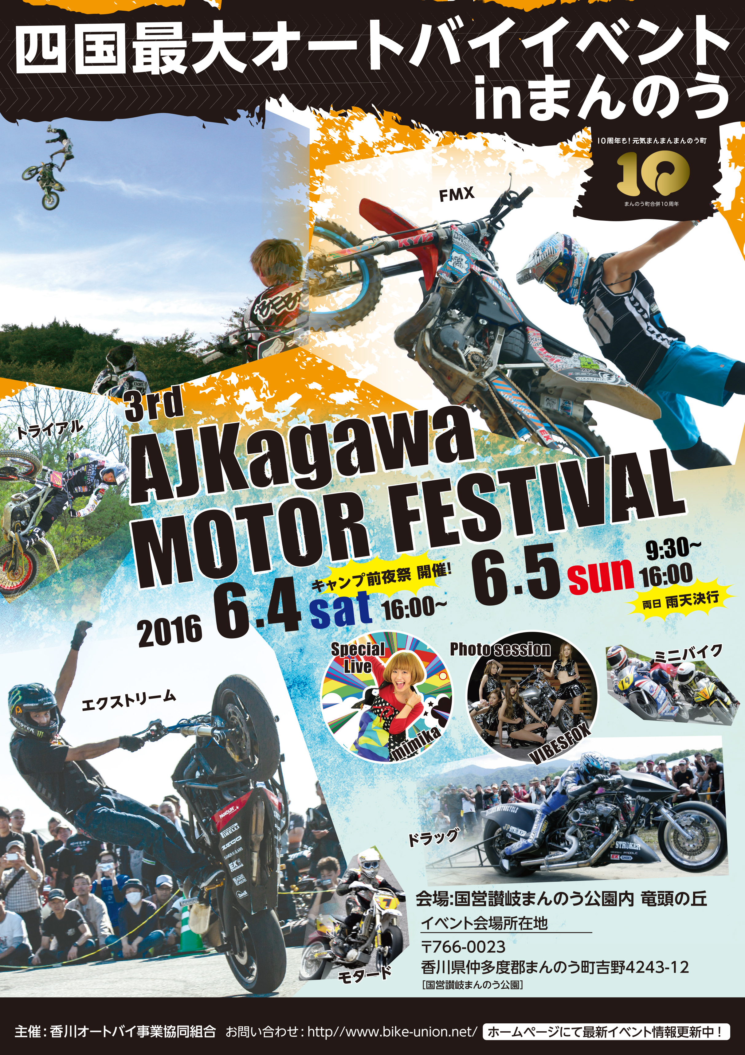 AJ Kagawa Motor Festival inまんのう<公式HP>