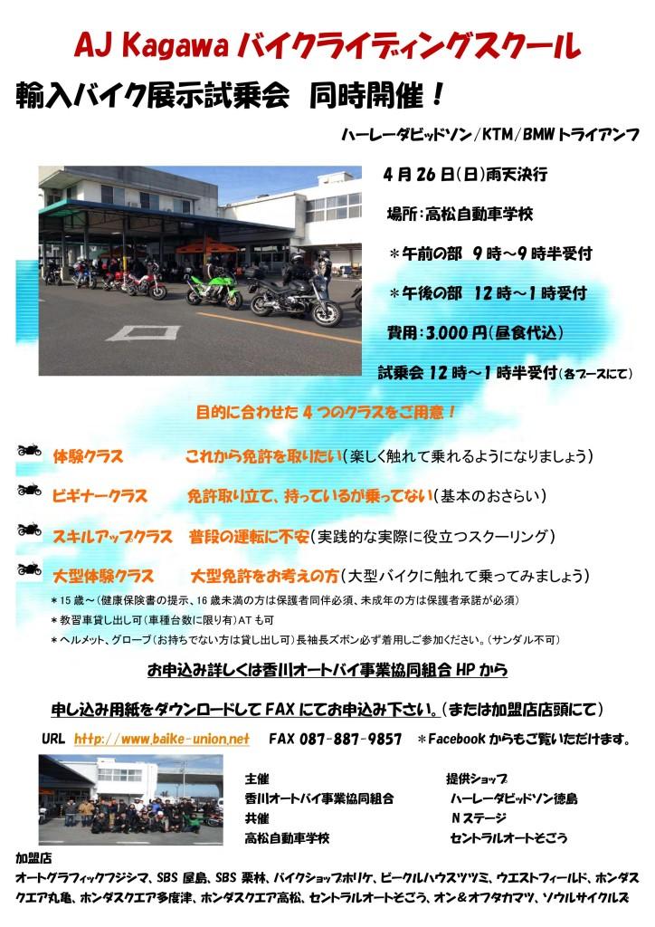 表*バイクライディングスクール
